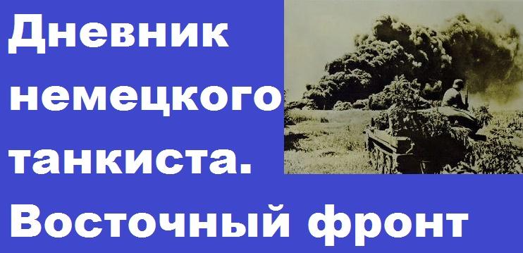 дневник немецкого танкиста